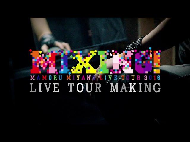 宮野真守「MAMORU MIYANO LIVE TOUR 2016 〜MIXING!〜」Disc2 トレーラー