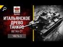 Итальянское Древо Танков - Полная Ветка СТ - Часть 3 - от Homish worldoftanks wot танки — [ : wot-
