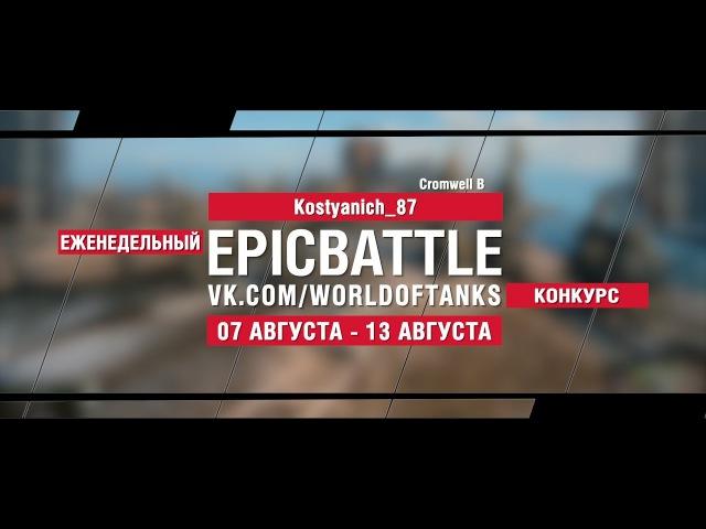 EpicBattle : Kostyanich_87 / Cromwell B (конкурс: 07.08.17-13.08.17) [World of Tanks]