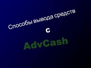 Способы вывода средств с AdvCash.