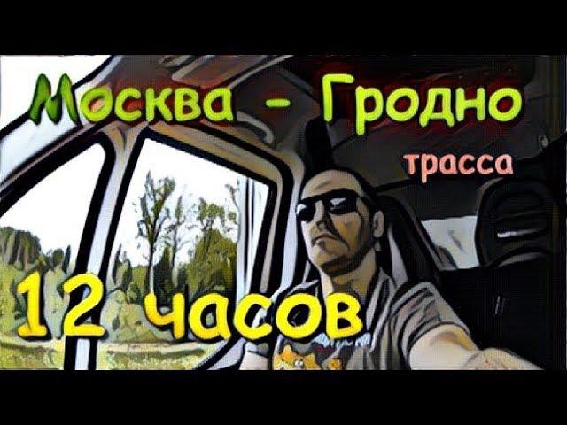 Из Москвы в Гродно. Трасса