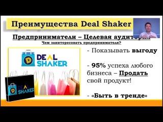 DealShaker Товары за криптовалюту - Как приглашать предпринимателей на площадку DealShaker