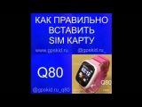 ?Модель Q80? @ gpskid.ru_q80Самый частый вопрос у пользователей часов GPS - как правильно вставить SIM карту в часы?Все просто