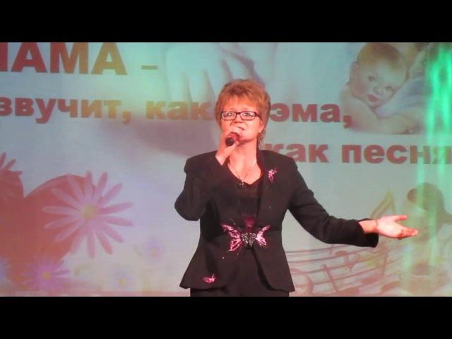 Марина Мухортова с.Пестрецы 29.11.17.Концерт на День Матери