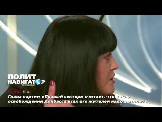 Глава партии Правый сектор считает, что после освобождения Донбасса всех его жи ...