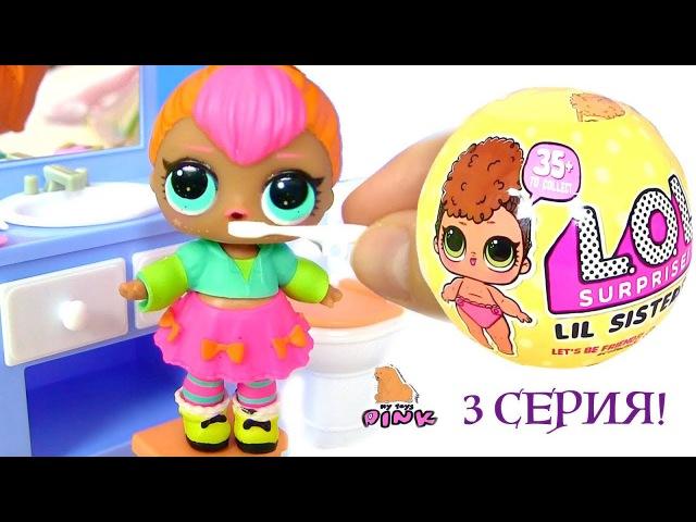 LOL Surprise Series 3 Lil Sisters СЮРПРИЗЫ ЛОЛ 3 СЕРИИ! НОВИНКА! Видео для Детей | Май Тойс Пинк