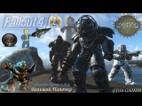 Fallout 4 Силовая Броня Большого Папочки + Бур