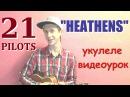 21 pilots heathens на укулеле видеоурок ukulele tutorial
