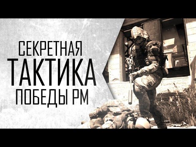 Warface - Секретная тактика победы РМ