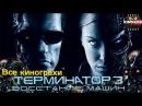 Все киногрехи Терминатор 3 Восстание машин