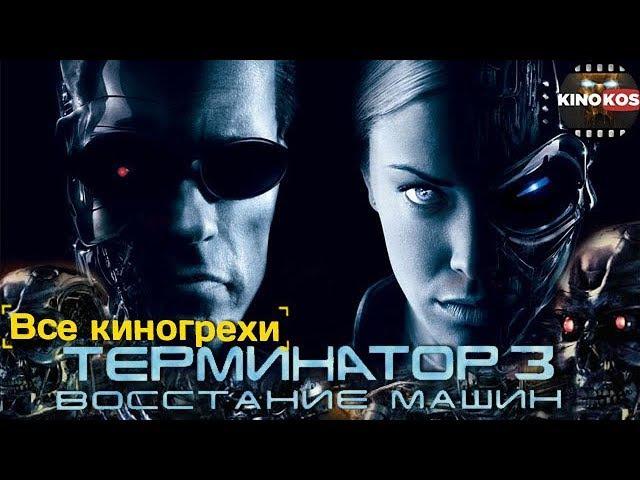 Все киногрехи Терминатор 3: Восстание машин