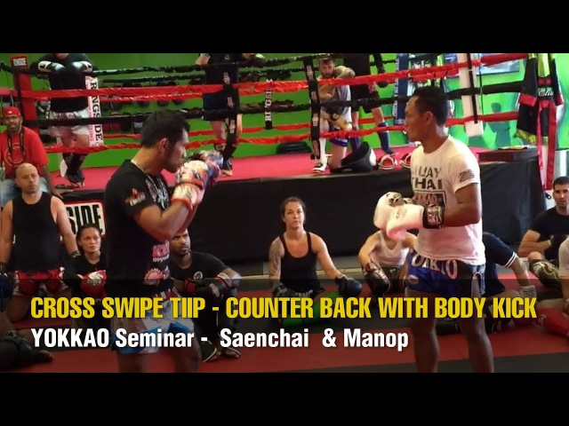 YOKKAO Seminar – Cross Swipe Tiip – Counter Back with Body Kick