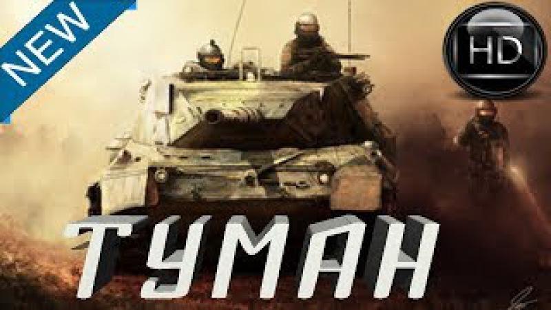 ТОП ПРЕМЬЕРА 2017 Военный фильм 2017 Туман Русские военный фильмы 2017