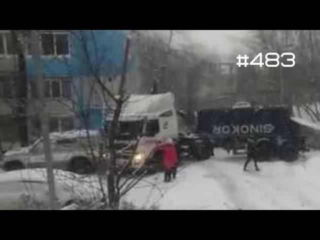 ☭★Подборка Аварий и ДТП/от 18.11.2017/Russia Car Crash Compilation/483/November2017/дтпавария