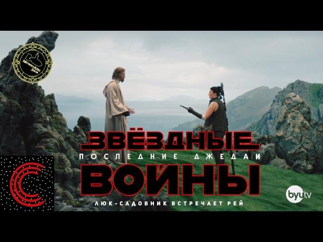 Звёздные Войны Последние Джедаи - Люк-садовник Встречает Рей (озвучил MichaelKing) Studio C