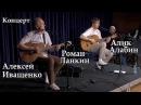 Алексей Иващенко Роман Ланкин Алик Алабин
