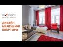 Дизайн маленькой квартиры | Дизайн компактной квартиры | Дизайн однокомнатной квартиры | Mossebo