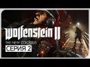 CТАРОЕ ДОБРОЕ УЛЬТРАНАСИЛИЕ ● Wolfenstein II: The New Colossus 2 [PC/Uber Settings]