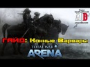 Total War Arena ❤ Тотал Вар Арена ❤ ГАЙД Конница и Арминий.Кавалерия для разведки и уд ...