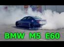 BMW M5 E60 - пустой понт или шедевр? SRT