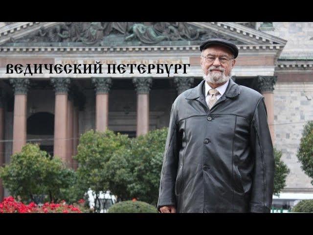 Лучшая лекция по Таинственному Ведическому Петербургу от В.А.Чудинова