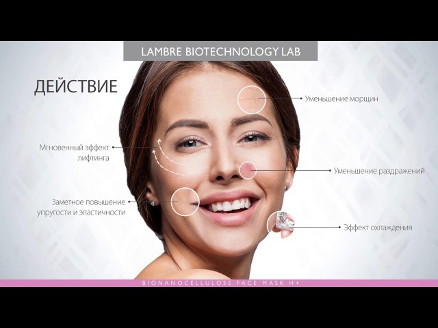 Новинка: Bionanocellulose Face Mask Lambre - маски с бионаноцеллюлозой