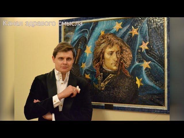 Е. Понасенков: Путин – стесняющийся диктатор, запретные темы, как спланировать с...