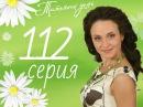 Татьянин день 112 серия
