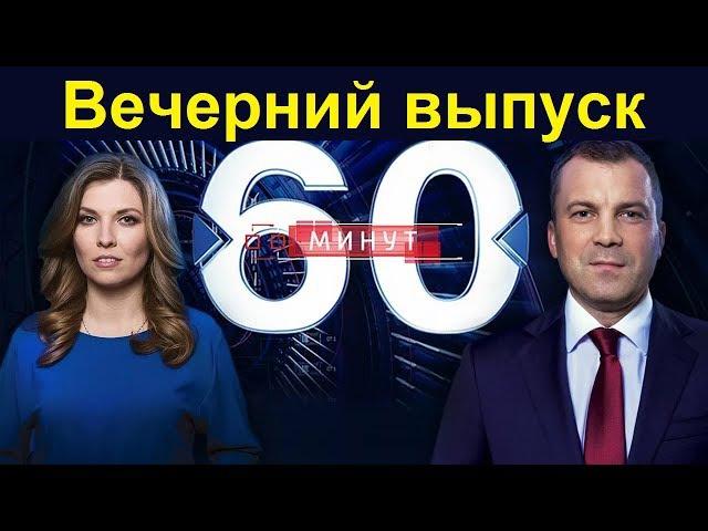 60 минут 24.11.2017 │Вечерний выпуск│