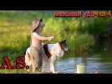 маховая удочка ч. 4.  лучшая рыбалка для детей. Советы по рыбалке.
