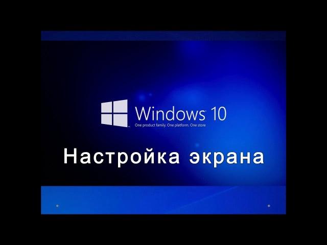Windows 10. Настройка яркости экрана, разрешения монитора и размера иконок рабочего ...