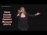 Катя Огонёк - Концерт памяти Михаила Круга  2006