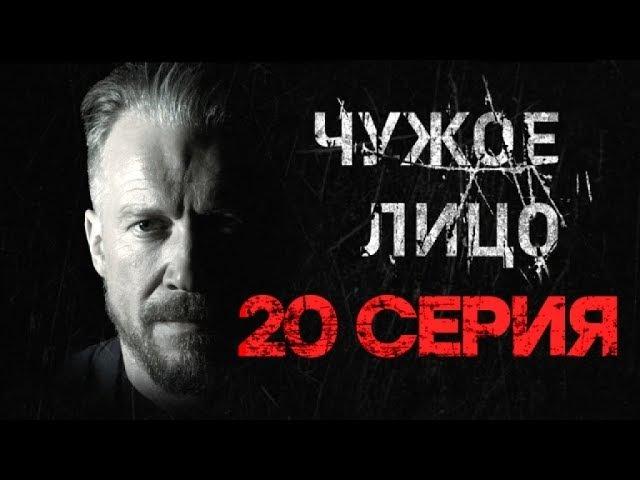 Чужое лицо 20 серия (2017) HD 1080p
