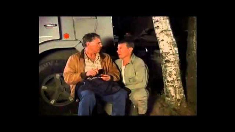 Отрывок из сериала Дальнобойщики Санек презиков стрельнул у водилы