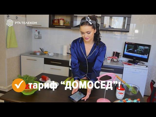 Видео ролик тариф Домосед г.Междуреченск