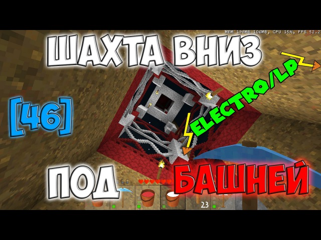 Electro/LP◄Шахта под башней► Survivalcraft 2.0 [46]