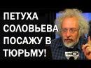 Алексей Венедиктов - ПETУХИ СОЛОВЬЕВ И КИСЕЛЕВ ДОКАРКАЛИСЬ!