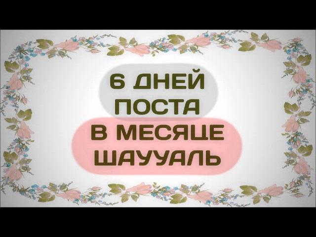 Пост в месяц шавваль Абу Яхья Крымский