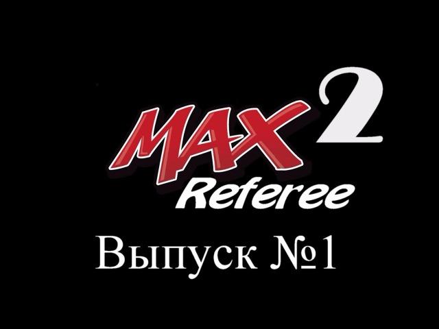 1 MAXRef 2.0 - Правила игры в мини-футбол. Площадка. Игра рукой. Опрос №9