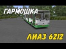 OMSI 2 ГАРМОШКА ЛИАЗ 6212