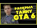 ШКОЛЬНИК СЛИЛ GTA 6: ДАТУ ВЫХОДА GTA 6, ГОРОД GTA 6, ТАЧКИ GTA 6.