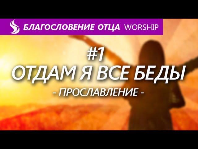 Прославление - Отдам я все беды / imbf org