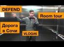 VLOG 6 DEFEND Поехал в Сочи Итоги конкурсов Room tour