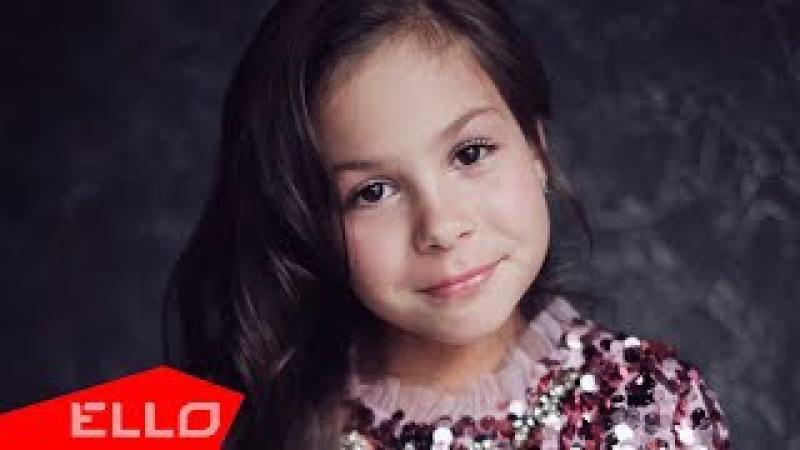 Полина Королева - Мой папа ELLO Kids