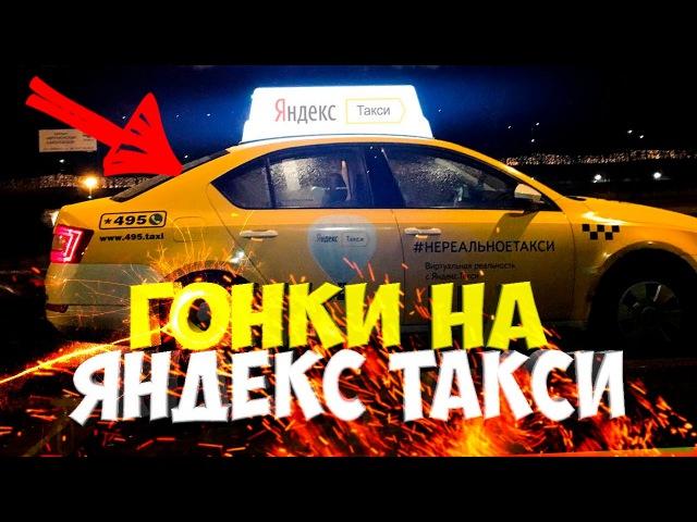 ГОНКИ НА ЯНДЕКС ТАКСИ! - Русский город (SAMP) 75
