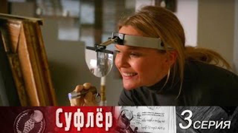 Суфлёр - Серия 3 2017 Сериал HD 1080p