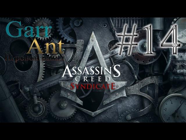 Assassin's Creed Syndicate 14 - Особняк Кенуэя
