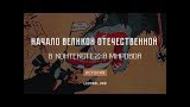Начало Великой Отечественной в контексте 2й Мировой