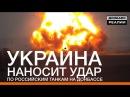 Украина наносит ответный удар по российским танкам на Донбассе «Донбасc.Реалии»