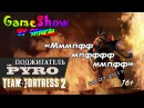 [SGameShow | Stream] Team Fortress 2: Мммпфф-мпфффф-ммпфф - Поджигатель (16 )